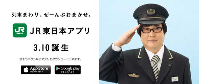New App Makes Japanese Train Rides Less Sweaty and Hellish