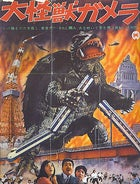 Must See: Gamera