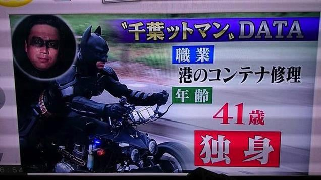 Unmasking the Mysterious Batman of Japan's Highways