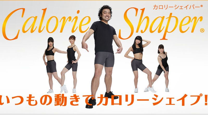 The Calorie-Burning Underwear of Japan
