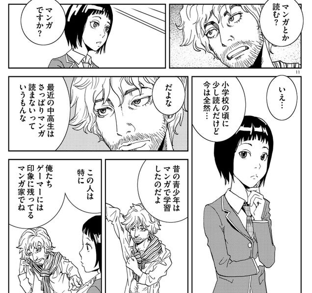 Manga Offers Smart Commentary on Modern Video Games
