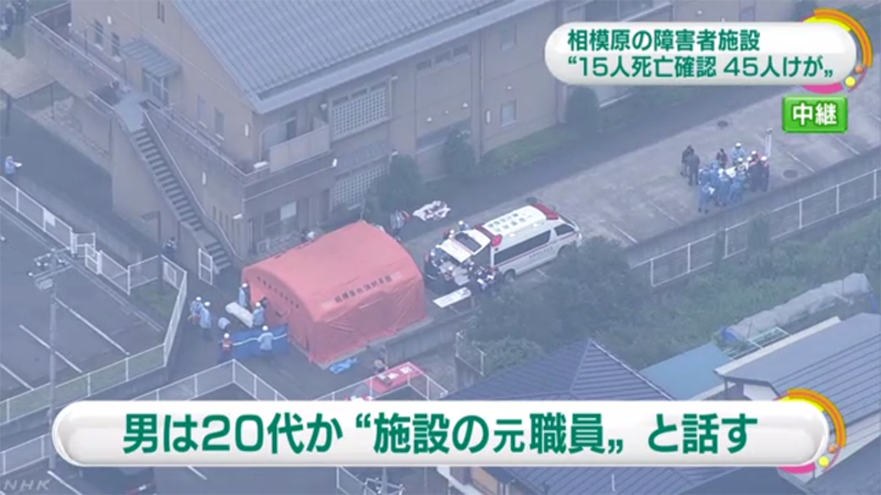 Report: At Least 15 Dead, 45 Injured After Stabbing at Home for the Disabled in Japan
