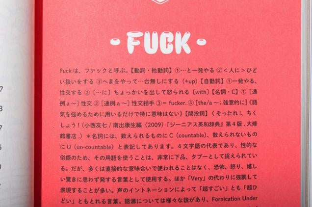"Japan Learns the Correct Way To Use ""F**k"""