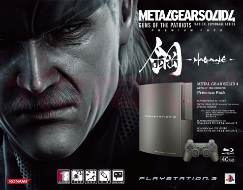 """Korea Getting That """"Very, Very"""" Limited Edition MGS4 Pack, Too!"""