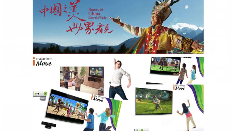 Beauty of China, Show the World Your Latest Kinect Copy