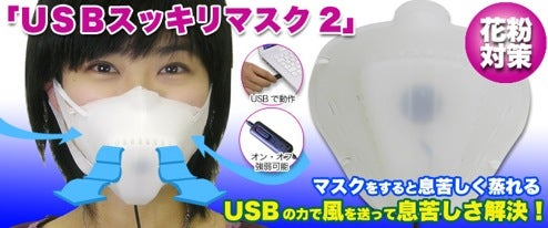 Thanko Face Mask Cools You With Fan, Ties You to USB Socket