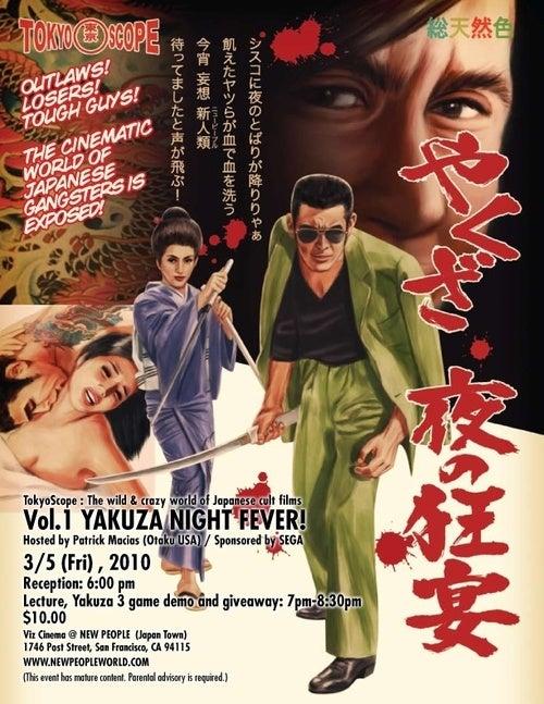 What Better Way To Say Yakuza 3 Than With Yakuza Movies