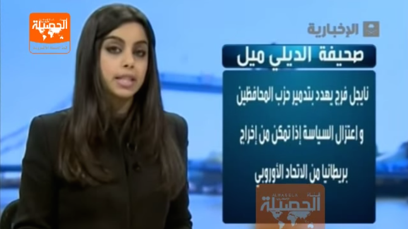 Saudi Anchorwoman Appears Without Veil, Shitstorm Ensues