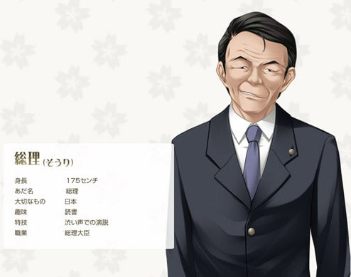 Japanese Prime Minister In Erotic Game