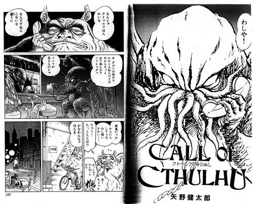 Lovecraft In Japan