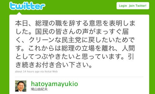 "Japan's Prime Minister Tweets Resignation: ""Please Keep Following Me"""