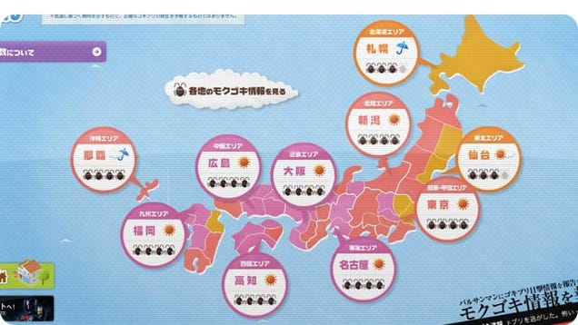 Japan's Cockroach Forecasts Will Make You Feel Better About the Heat
