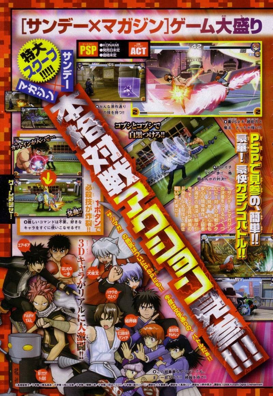 Konami's PSP Shounen Fighter