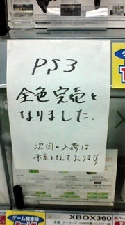 Is Japan's PS3 Supply Drying Up?