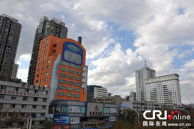 Oh, It's Just a Chinese Building Shaped Like a Cell Phone