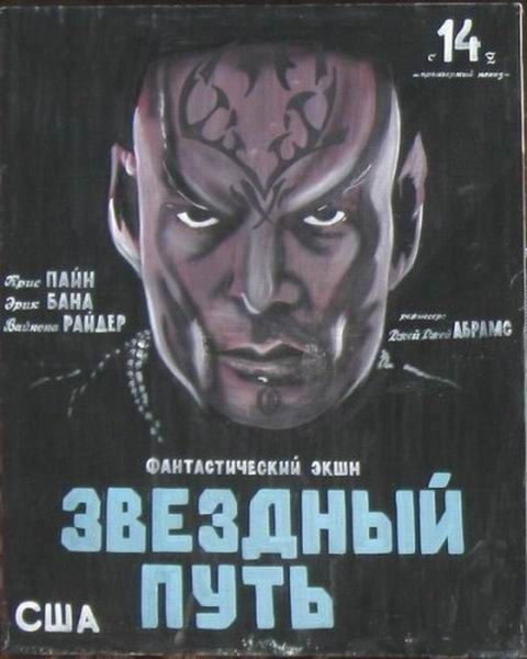 Hand-painted Russian scifi and fantasy movie posters will make your eyes bleed