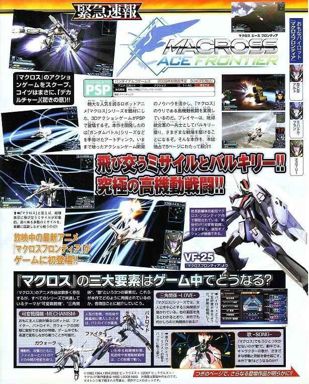 Macross Ace Frontier Coming to PSP