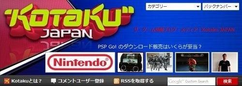 Turning Japanese, Kotaku's Turning Japanese