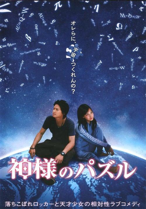 Kids Build Their Own Universe In Takashi Miike's New Movie
