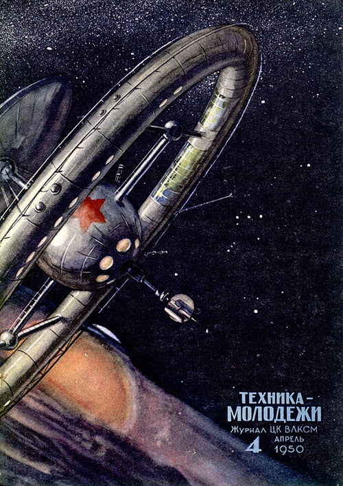 In Soviet Russian Concept Art, Fiction Sciences You!