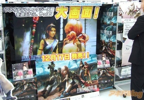 Retail Shop Using FFXIII To Promote Big Screen TV Sales
