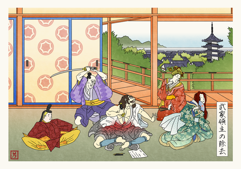 I'd love to watch a Game of Thrones set in beautiful feudal era Japan