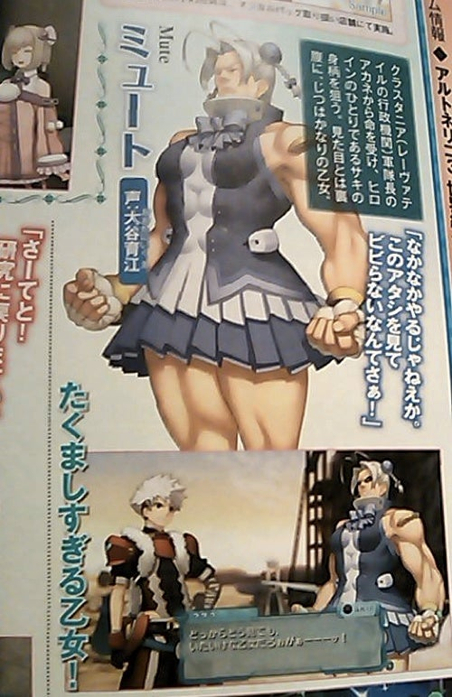 Ar tonelico III Rolls Out The Manly Lady, Voiced By Pikachu!