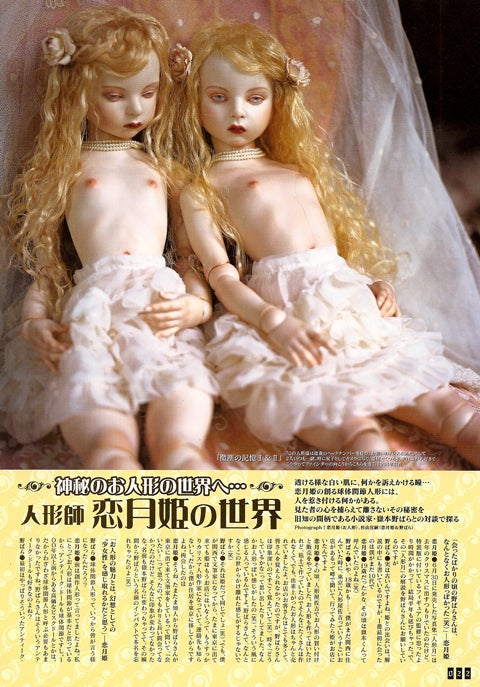 The Gothic & Lolita Bible: Japanese Girls Are Living Dolls