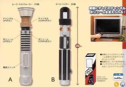 Lightsaber Universal Remote