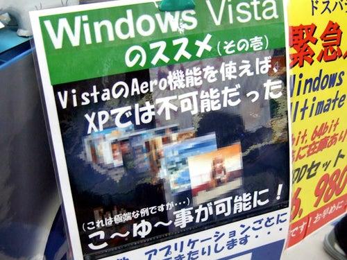 Japan Watch: Akihabara Stores Using Porn to Sell Vista