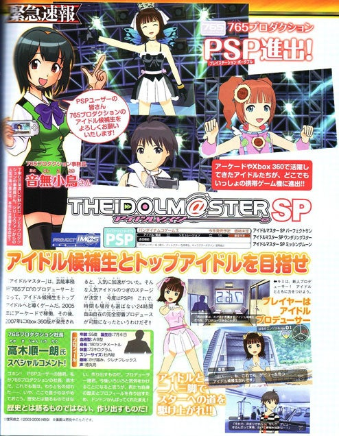iDOLM@STER For PSP Announced