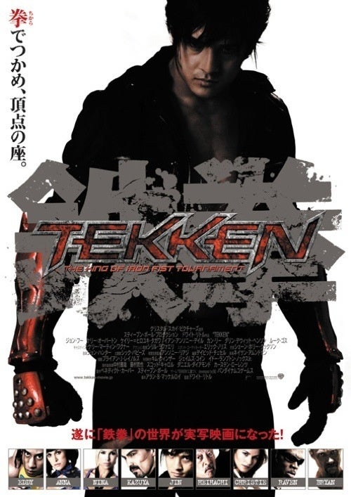 First Look At Japanese Poster For Tekken Movie