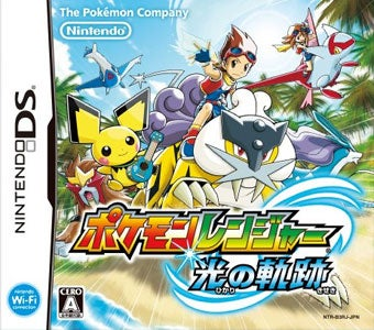 Pokemon Rangers Hold Back Bad Company On Japan's Software Battlefield