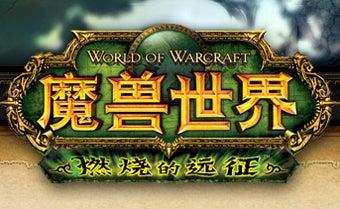 World Of Warcraft Switches Chinese Operators