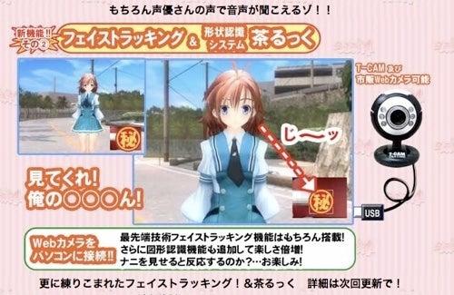 Japanese Erotic Game Uses Webcam for Boner Detection