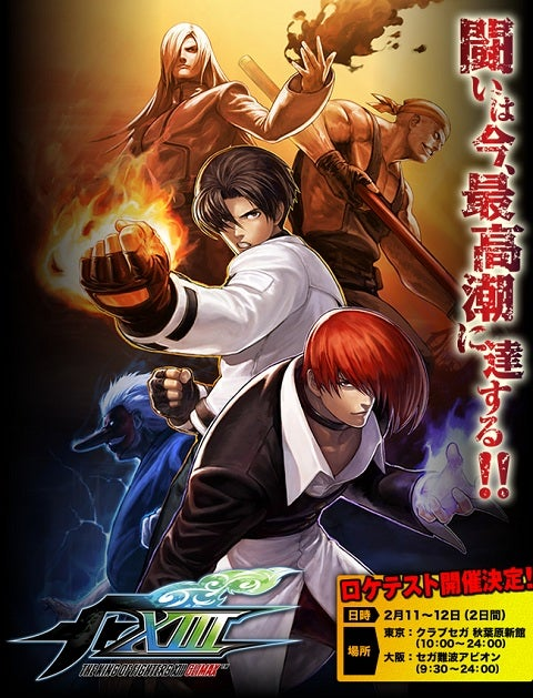 Let The King of Fighters Bring You to Climax