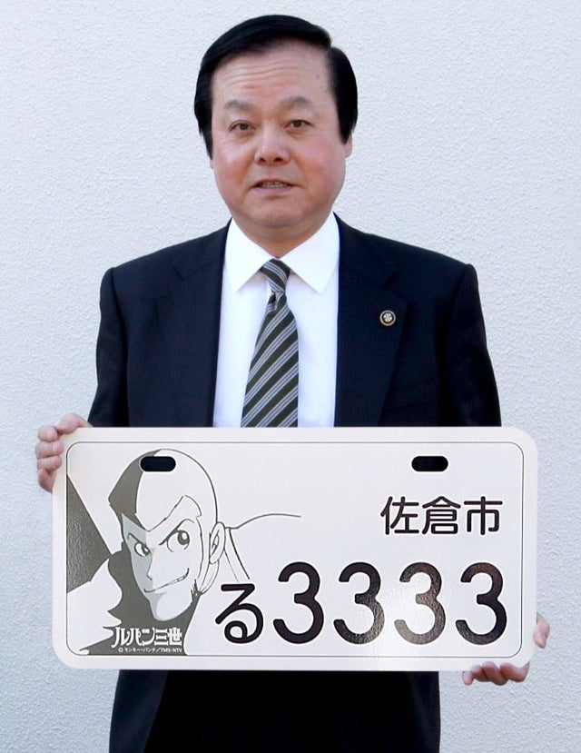 Japanese Town Gets Official Lupin The Third License Plates