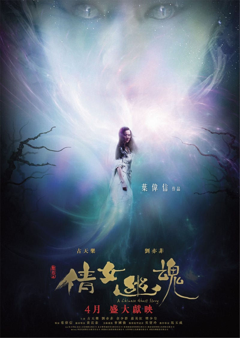 Remake of A Chinese Ghost Story looks gorgeous — but does it have the rap song about Daoism?