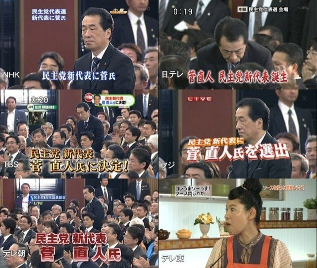 Does This Japanese Television Network Even Give a F**k?