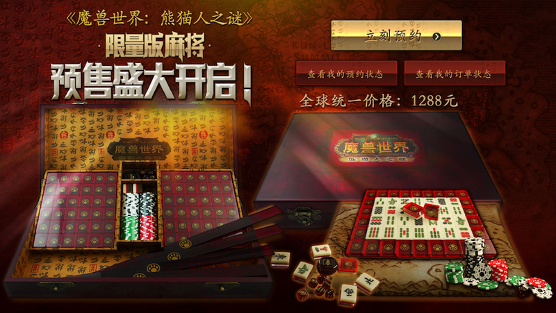 I Want China's World of WarCraft Mahjong Set