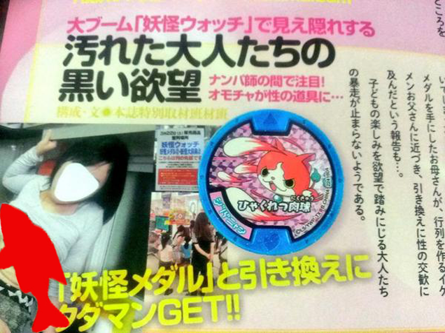 Yokai Watch Used to Score Sex, Says Dubious Magazine