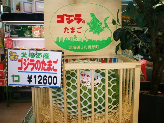Japan Has More Than Just Square Watermelons. Way More.