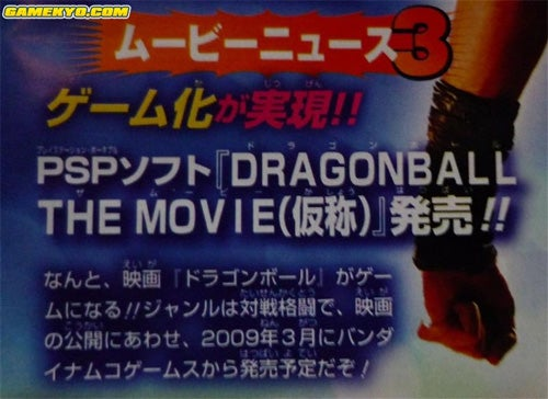 Stupid Dragonball Movie Getting Stupid PSP Game