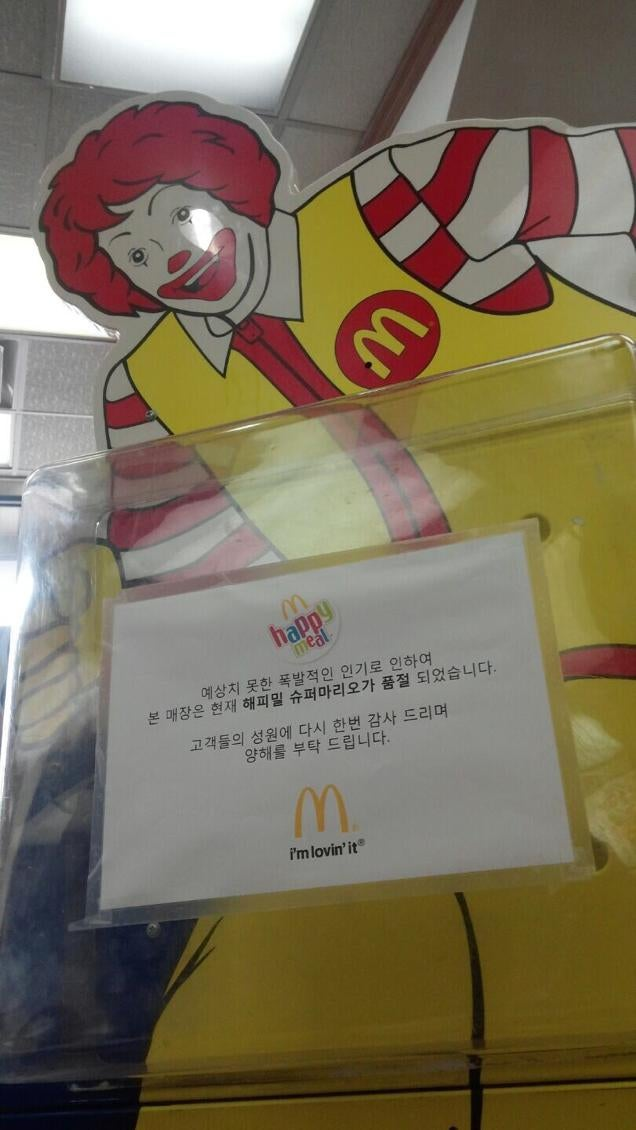 Nintendo Takes Over South Korea With Their... McDonald's Toys