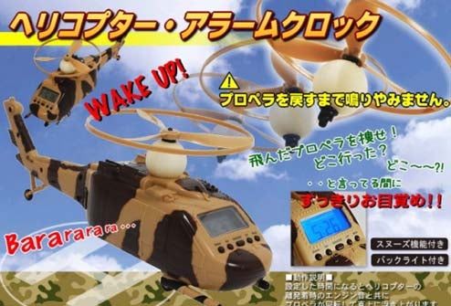 Helicopter Alarm Clock Wakes You to the Sound of Mechanical Death