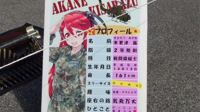 Japan's Take on Military Pin-Ups Seems...Different
