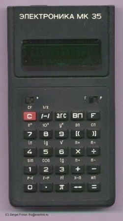 Collection of Soviet Era Calculators