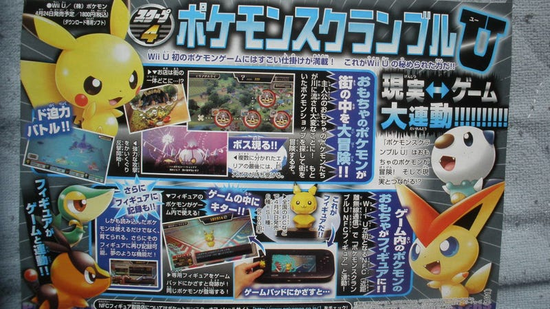 The New Wii U Pokémon Game Has Toys, Kind of Like Skylanders