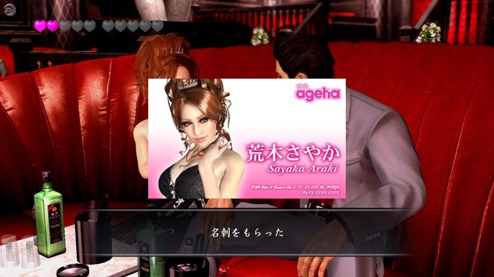 A Closer Look At Ryu Ga Gotoku 3's Hostesses