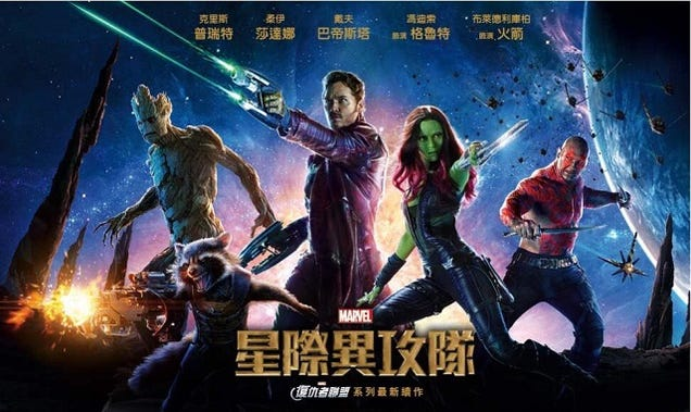 Get Ready, Guardians of the Galaxy's Chinese Title Is the Greatest